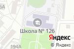 Схема проезда до компании Средняя общеобразовательная школа №126 в Барнауле