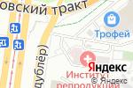 Схема проезда до компании Сибирский институт репродукции и генетики человека в Барнауле