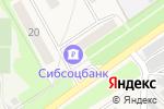 Схема проезда до компании СИБСОЦБАНК в Барнауле