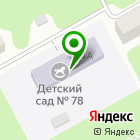 Местоположение компании Детский сад №78, Белочка