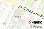 Схема проезда до компании Лотос-Санти-Барнаул в Барнауле