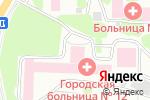 Схема проезда до компании Городская больница №12 в Барнауле