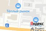 Схема проезда до компании Магазин автозапчастей для иномарок в Барнауле