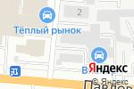Схема проезда до компании jCAR в Барнауле
