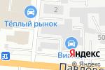 Схема проезда до компании AutoPro в Барнауле