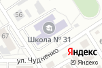 Схема проезда до компании Средняя общеобразовательная школа №31 в Барнауле