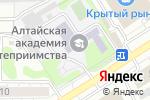 Схема проезда до компании Алтайская академия гостеприимства в Барнауле