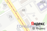 Схема проезда до компании AURUM в Барнауле