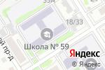 Схема проезда до компании Средняя общеобразовательная школа №59 в Барнауле