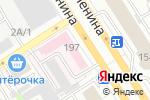 Схема проезда до компании Алтайский краевой центр крови в Барнауле