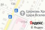 Схема проезда до компании Приход Христа Царя Вселенной Римско-Католической церкви г. Барнаула в Барнауле
