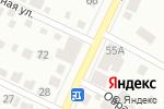 Схема проезда до компании AUTO SALE 54 в Барнауле