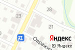 Схема проезда до компании АвтоШтрих в Барнауле