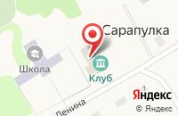 Схема проезда до компании Сарапульское культурно-досуговое объединение в Сарапулке