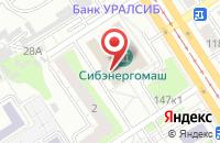 Схема проезда до компании Оренбургские пуховые изделия в Барнауле