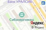 Схема проезда до компании Азарт в Барнауле