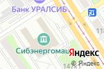 Схема проезда до компании Сибэнергомаш в Барнауле