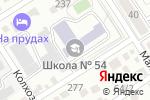 Схема проезда до компании Средняя общеобразовательная школа №54 в Барнауле