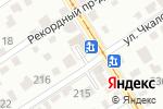 Схема проезда до компании АльянсМедТехника в Барнауле