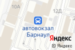 Схема проезда до компании Алтай-Трофи в Барнауле