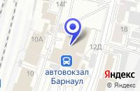 Схема проезда до компании ТОРГОВАЯ ФИРМА ЛОРАНТ в Барнауле
