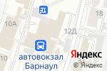 Схема проезда до компании На перроне в Барнауле
