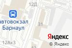 Схема проезда до компании Алтайское Линейное Управление МВД России в Барнауле