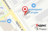 Схема проезда до компании Казмолснаб в Барнауле