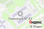 Схема проезда до компании Гимназия №42 в Барнауле