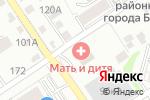 Схема проезда до компании Мать и дитя в Барнауле