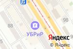 Схема проезда до компании Банкомат, Уральский банк реконструкции и развития, ПАО в Барнауле