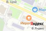 Схема проезда до компании Альфа-Климат в Барнауле