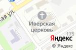 Схема проезда до компании Храм Иверской иконы Божией матери в Барнауле