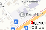 Схема проезда до компании Лицей №2 в Барнауле