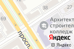 Схема проезда до компании Алтайский архитектурно-строительный колледж в Барнауле