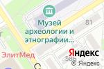 Схема проезда до компании Mavi Jeans в Барнауле
