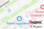 Схема проезда до компании Каблучок в Барнауле