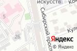Схема проезда до компании Алтайский отдел государственного контроля, надзора и охраны водных биоресурсов и среды их обитания в Барнауле