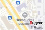 Схема проезда до компании Свято-Никольская церковь в Барнауле