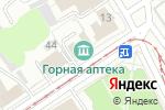 Схема проезда до компании Горная Аптека в Барнауле