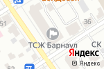 Схема проезда до компании Барнаул, ТСЖ в Барнауле