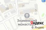 Схема проезда до компании Знаменский женский монастырь в Барнауле