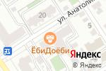 Схема проезда до компании Сибирия в Барнауле