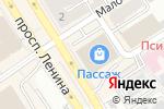 Схема проезда до компании Billcee в Барнауле