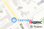 Схема проезда до компании Танден в Барнауле