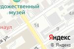 Схема проезда до компании Грифон в Барнауле