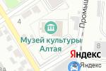 Схема проезда до компании Государственный музей истории литературы, искусства и культуры Алтая в Барнауле