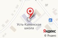 Схема проезда до компании Усть-Каменская средняя школа в Усть-Каменке
