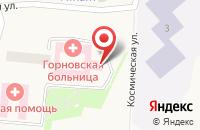 Схема проезда до компании Горновская муниципальная больница в Горном