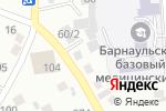 Схема проезда до компании Автомастерская в Новоалтайске